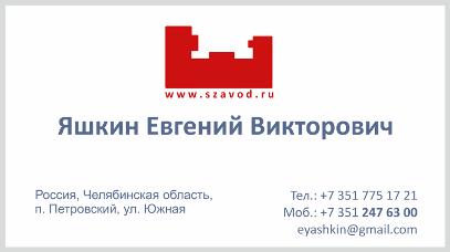 Яшкин Евгений Викторович, Визитка