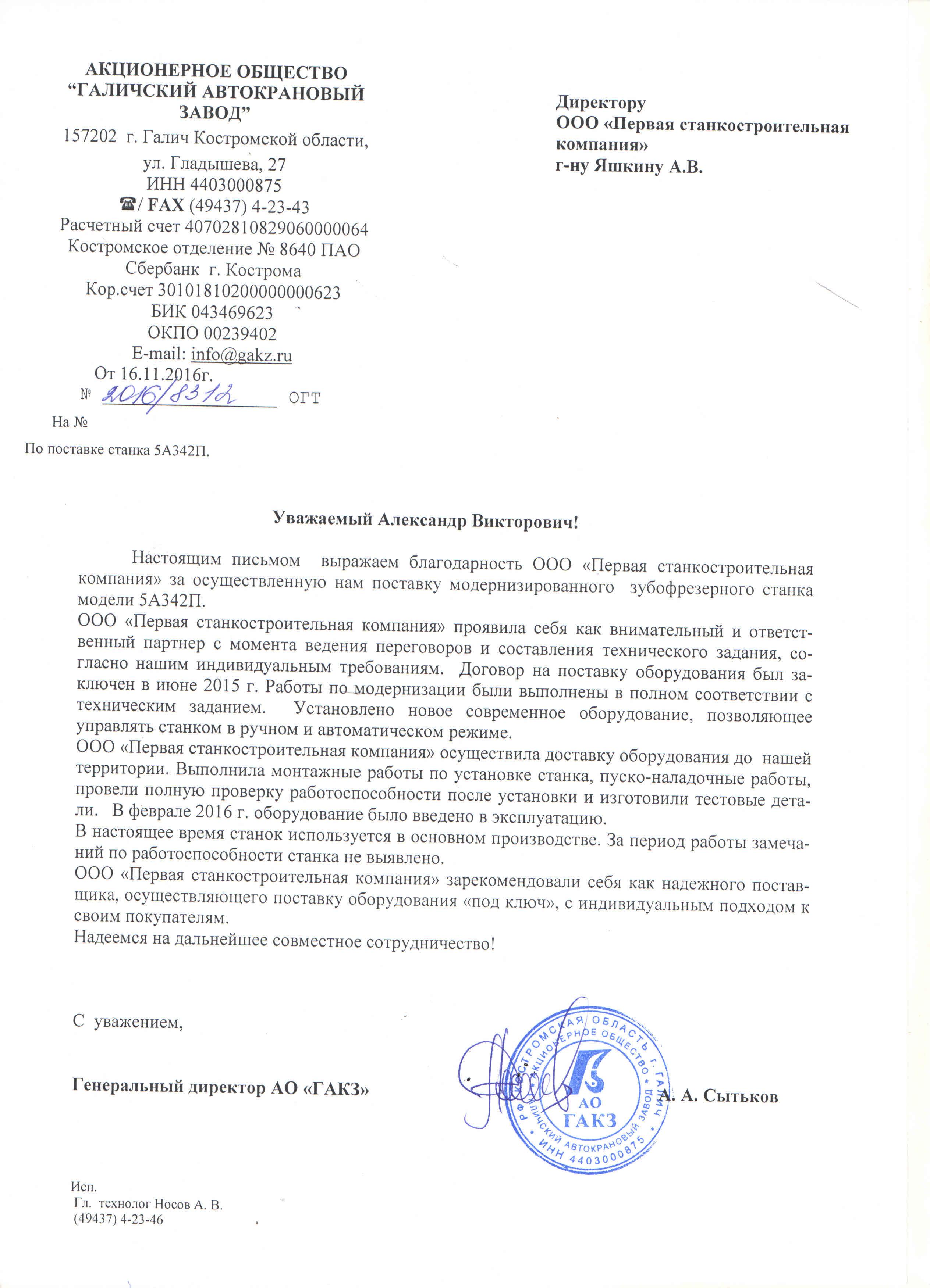 АО Галичский крановый завод