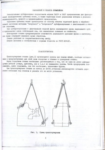5К32 схема строповки станка и